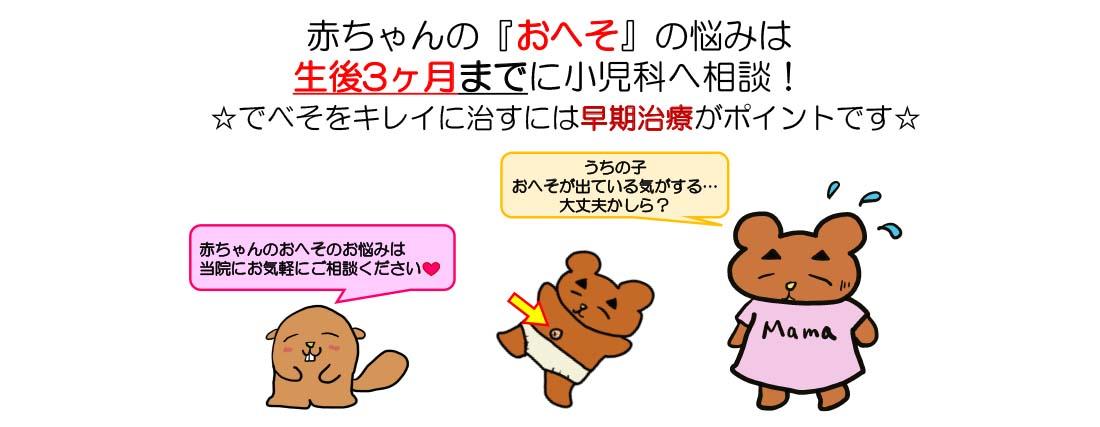 赤ちゃんの『おへそ』の悩みは生後3ヶ月までに小児科へ相談!